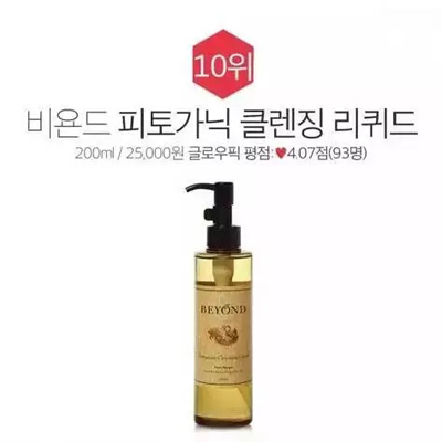 beyond植物卸妆油