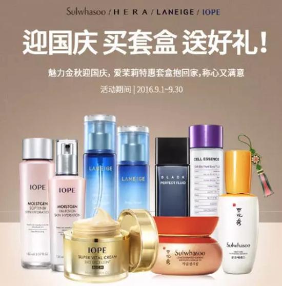 韩国免税店中秋节新罗免税店优惠