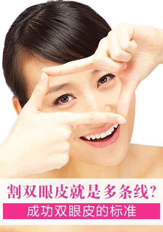 你以为割双眼皮就是多条线?成功的双眼皮标准是什么?