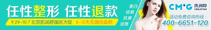 北京凯润婷整形医院国庆优惠