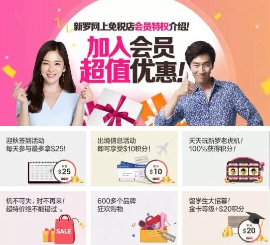 十一新罗免税店网站优惠 又一个来韩国的理由!