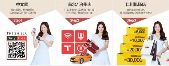 韩国新罗实体免税店网站优惠