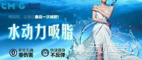 北京凯润婷水动力吸脂优惠