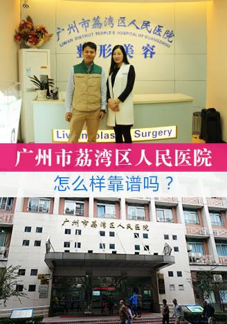 广州市荔湾区人民医院怎么样靠谱吗?