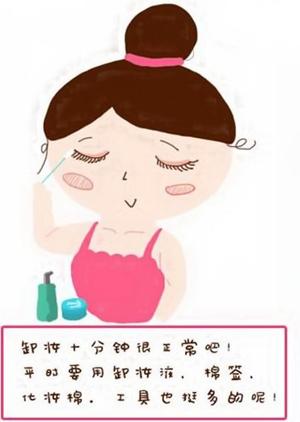 预防痘痘和粉刺要卸妆彻底
