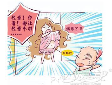 妊娠纹会让宝妈心情烦躁