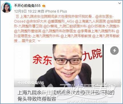 上海九院余东毁容害人微博事件