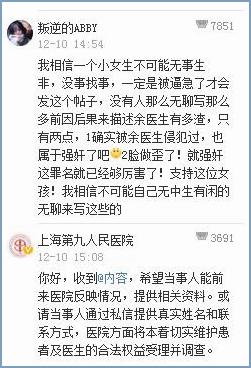 上海九院余东毁容性侵女顾客微博评论