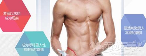 韩国Seroi八块腹肌形成术
