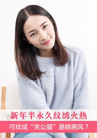 """新年到半永久纹绣火热 可纹成""""关公眉""""是啥画风"""