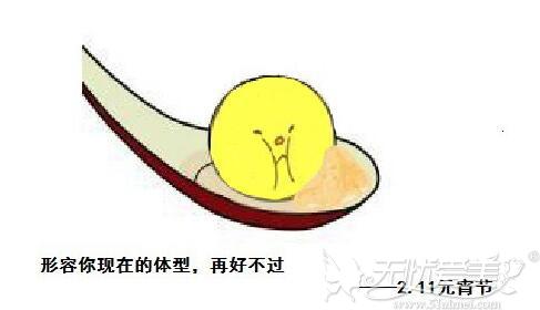 汤圆含有高热量,容易发胖