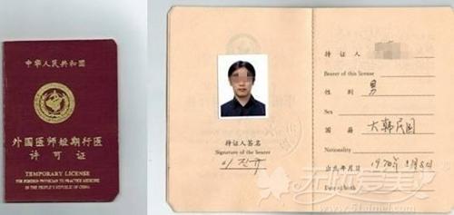 《外国医师短期行医许可证》
