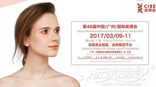 韩国必妩第46届中国(广州)美博会现场特惠活动