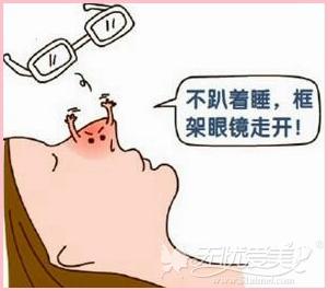 注射隆鼻后能带眼镜吗