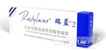 瑞蓝2号玻尿酸
