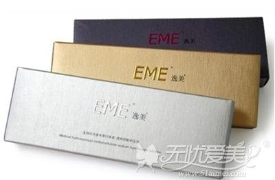 EME(逸美)玻尿酸