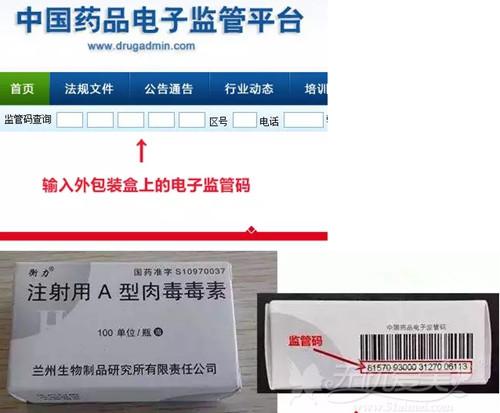 登陆中国药品电子监管网可查询衡力肉毒素