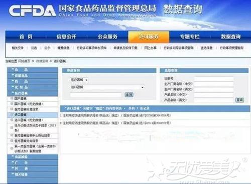 国内审批的微整形针剂可以在国家药监局网站查询