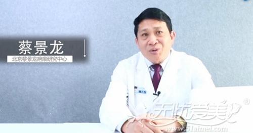 蔡景龙 北京蔡景龙疤痕医学研究中心院长