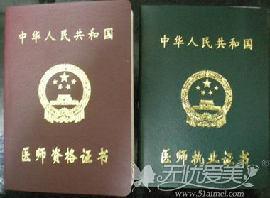 医生资格证和执业证书