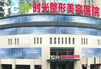 重庆时光整形医院