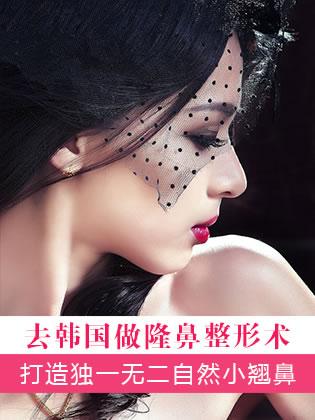 去韩国做隆鼻整形术 打造独一无二自然小翘鼻