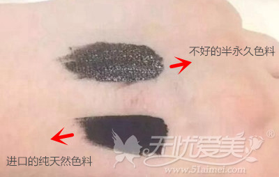 半永久纹眉进口色料和不好的色料对比