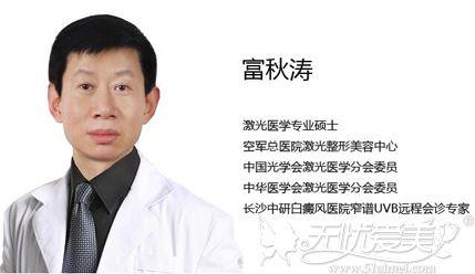 激光祛斑专家富秋涛