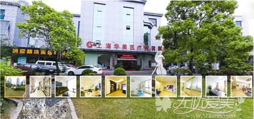 上海华美整形医院大门环境