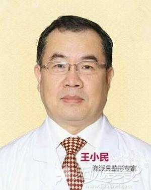 王小民 上海仁爱整形医院专家
