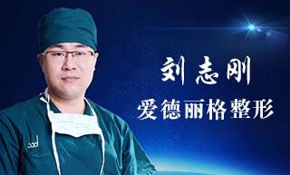 爱德丽格刘志刚:暑期眼整形选对医生是关键