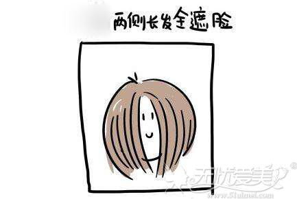 披头发遮面显脸小