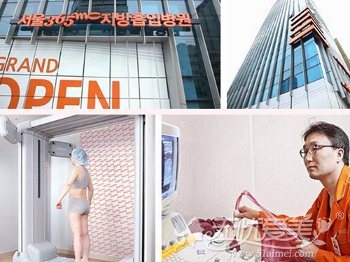 韩国365mc肥胖诊疗医院吸脂术