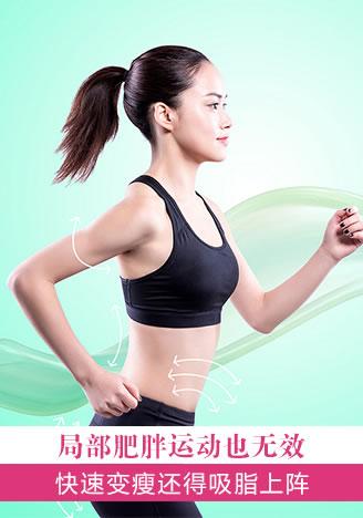 局部肥胖运动也无效 快速变瘦还得吸脂上阵