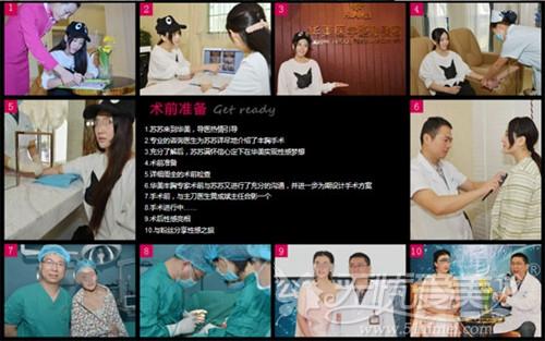 苏梦霖在梧州华美整形医院做隆胸手术过程