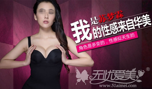苏梦霖在梧州华美做假体隆胸手术后