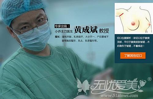 黄成斌 梧州华美整形医院专家