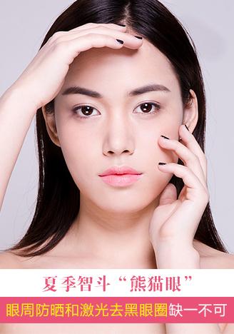 """夏季智斗""""熊猫眼"""" 眼周防晒和激光去黑眼圈缺一不可"""