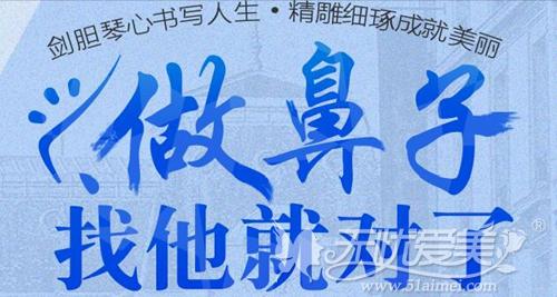 美鼻专家刘安堂的鼻整形理念