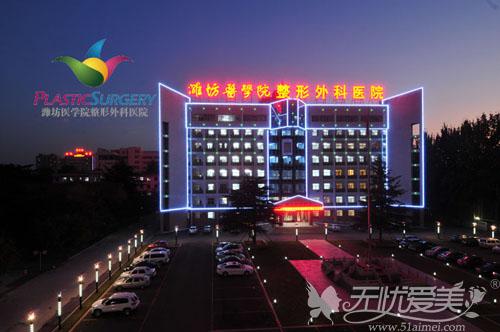 潍坊医学院整形外科医院夜景