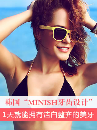 """韩国""""MINISH牙齿设计"""" 1天就能拥有洁白整齐的美牙"""