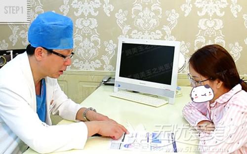 冉冉在北京玉之光做自体脂肪填充面部术前准备