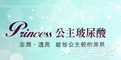 Princess Rich玻尿酸注射疗程