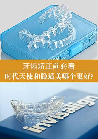 时代天使PK隐适美 两者有什么区别?哪个矫正牙齿好一点