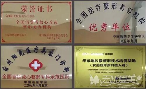 宿州阳光整形医院获得荣誉