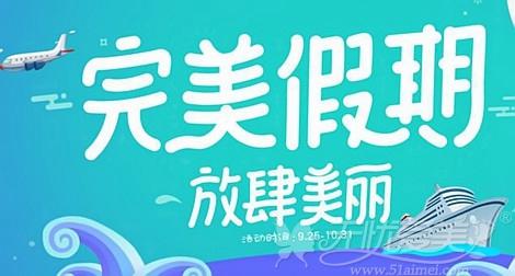 2017上海华美国庆整形优惠