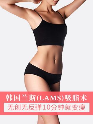 韩国兰斯(LAMS)吸脂术  无创无反弹10分钟就变瘦