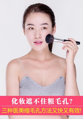 化妆遮不住粗毛孔?这些医美缩毛孔方法又快又有效!