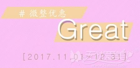 韩国美line整形医院12月整形优惠