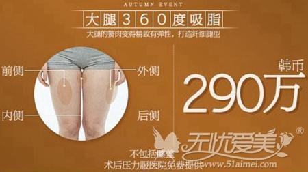 韩国贝缇莱茵大腿吸脂优惠活动